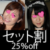 【Great deals set sale! Amateur Cosmang Musume. Yuuna (21 years old) Otona zoo (sex shop) work & amateur Cosmang daughter. Everyone (21 years old) maid cafe staff