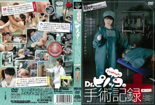 Dr ピノッコ's surgery record