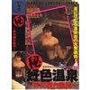 Erotic hot springs-Ascension peep wind Lu-