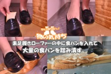 Put bread on bare feet wearing loafers and eat a lot of food pan crash