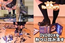 I crush the DVDBOX shattered!
