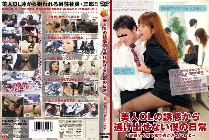 I 逃げ出せない from the temptation of beauty OL daily, from hell? The retain until the end of the I'm-