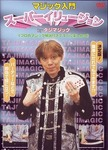 Magic primer スーパーイリュー John by tajimagic