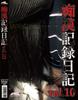 痴漢記録日記vol.10