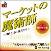 Country market magician-day winner who-Vol.19( Takada TOMOYA Division )