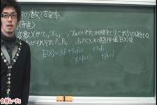 場合の数と確率-期待値-定義-例題