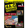 オーバーホール succeeded & tune-up VOL.1 4A-G engine assemble & Japan bench test Reprint Edition maintenance series 2007