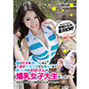 Underwear fall from the balcony I was walking the neighborhood and picked up the first sister was explosive tits college girl... Minami-ayase