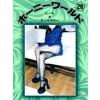 ホーニーワールド 28 DVHW-028 Horny Club 28