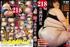 C279  218㎏の満肉淫女
