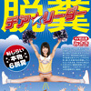 【HD】 defecation cheerleader Misaki AV first appearance shameful genuine article poor feces