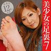 Pretty foot 7