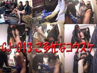 GJ-013 귀하의 바쁜 コウスケ Rubber Gloved Handjob Action.