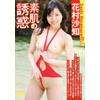 Skin temptation Hanamura Sha wisdom EVDV-53101