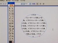 イラストレーターCS2 使い方講座 図形の中に文字を書く