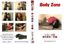 clip-23 砂の果実…苦痛 BZ-20-No2