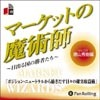 Country market magician-day winner who-Vol.09( morality Hideyuki tree Division )