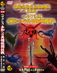 Into the unknown world's strongest insect King decision against No. 5 Elasto-Hercules in disparate martial arts Ed