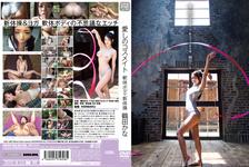 Love cosmetic soft body gymnastics Tsuruta.