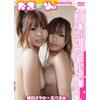 -Sayaka hanging ☆ りぃ Shimada × Kitagawa Mami EVDV-56107
