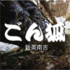 """Niimi nankichi minamiyoshida fairy tale """"GON, the little fox"""""""