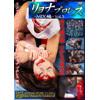 リョナプロレス -MIX編- Vol.03