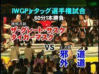 Best version of LOVE Michinoku evil ways & gedou Gakkai VS the great Sasuke and Tiger Mask