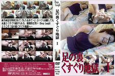 AK001 foot soles Tickle hell I
