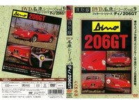 DVD名車シリーズ Vol 9 ディノ206GT