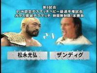 Dai Nippon Pro Wrestling, 2001 December 2 days Yokohama arena battle mitsuhiro Matsunaga vs ザンディグ