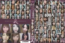 100 不雅语言 [4]