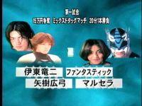 大日本プロレス 2001年12月2日横浜アリーナ決戦 伊東竜二、矢樹広弓 vs ファンタスティック、マルセラ