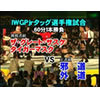 Best version of LOVE Michinoku evil ways & gedou Gakkai VS the great Sasuke and Tiger Mask