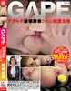 GAPE anal destruction training that Kinky housewife Dongcheng kanae