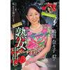 岛田纱罗摩 Nanako / 女性部分疯狂的奶油馅饼