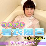 【えっちなみさと -コスプレ着衣風呂・ナース編-】