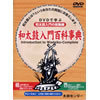 "Introduction to Japanese Taiko omnibus ""Japanese Taiko introduction to encyclopedia"""