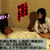 Actual conditions of illegality erotic massage done 0 Yen plus negotiations