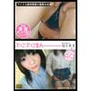 毛利 Bimbo / 福永 EMI。