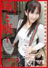 Saliva and phlegm 1 Hanai Yuko