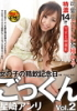 Girls cumshots swallow anniversary please! Kun Vol.2-star Cape Henry