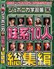 ジュポニカ learning book omnibus sister series 10