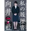【Latest work】 My resume 【Akira Mukai】