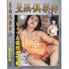 H2 Toyomita Club No 2强奸和强烈复仇版