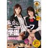 Private transsexual Gakuen-extracurricular lessons-SMPD-01 not