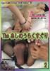 Kasumigaura-TA002 THE feet tickling