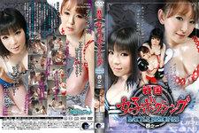 Samurai women's boxing, vol 1