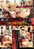 Tokyo beauty wife Eros – 30-34 years old cum-copulation (3 Mbps) NST-007...