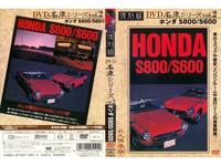 DVD名車シリーズ Vol.2 ホンダS800/S600