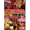 Seduction was Erotica ヤレる amateur women their 4 hour adrenaline all emission have supposed! irresistible ボディギャル Ed 踊り狂う at midnight